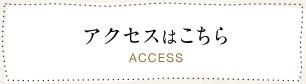 アクセスはこちら