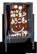 Kitchen明ヵ里(キッチンあかり)・お菓子屋さん明ヶ里へようこそ