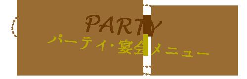 パーティ・宴会
