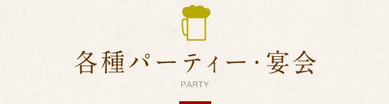 各種パーティ・宴会